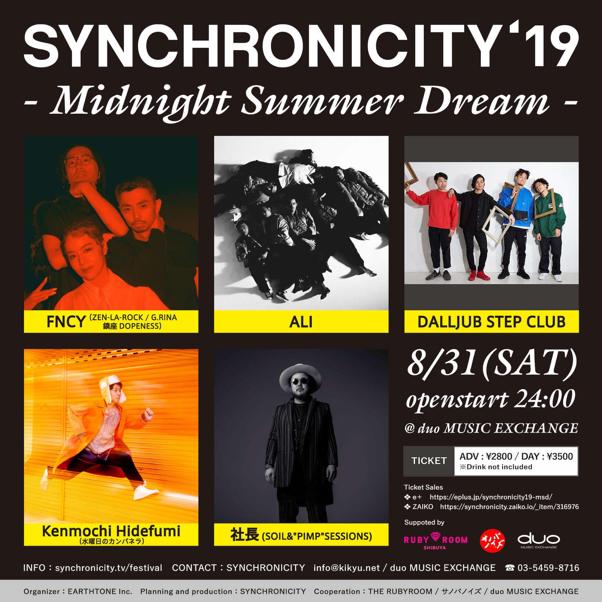 FNCY、Kenmochi Hidefumiなどが出演|<SYNCHRONICITY>企画のオールナイトパーティーが開催 music190725synchronicity_1-1920x1920