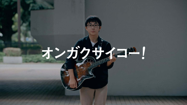 DJ Fumiya、BIGYUKI、MIYACHIらが参加|Softbankがセッションを通して制作された楽曲「オンガクサイコー」のMVが公開 sakiyama-1440x810