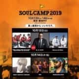 soulcamp_3