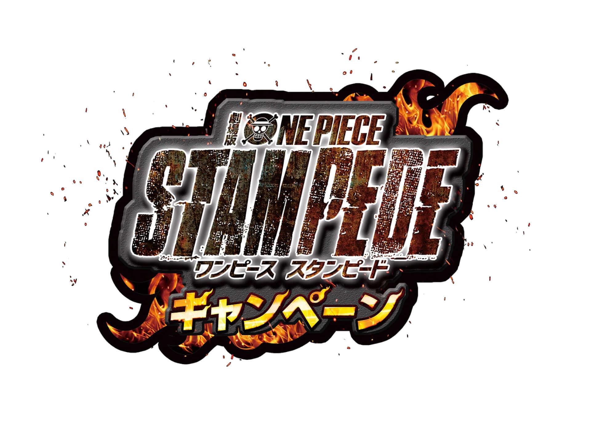 ワンピースの限定フィギュアや世界100セット限定BOXが登場 『ONE PIECE STAMPEDE』キャンペーン<#バンナム万博>開催 lifefashion190726onepiece-namco_1-1920x1440