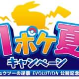 pokemon-ice_11