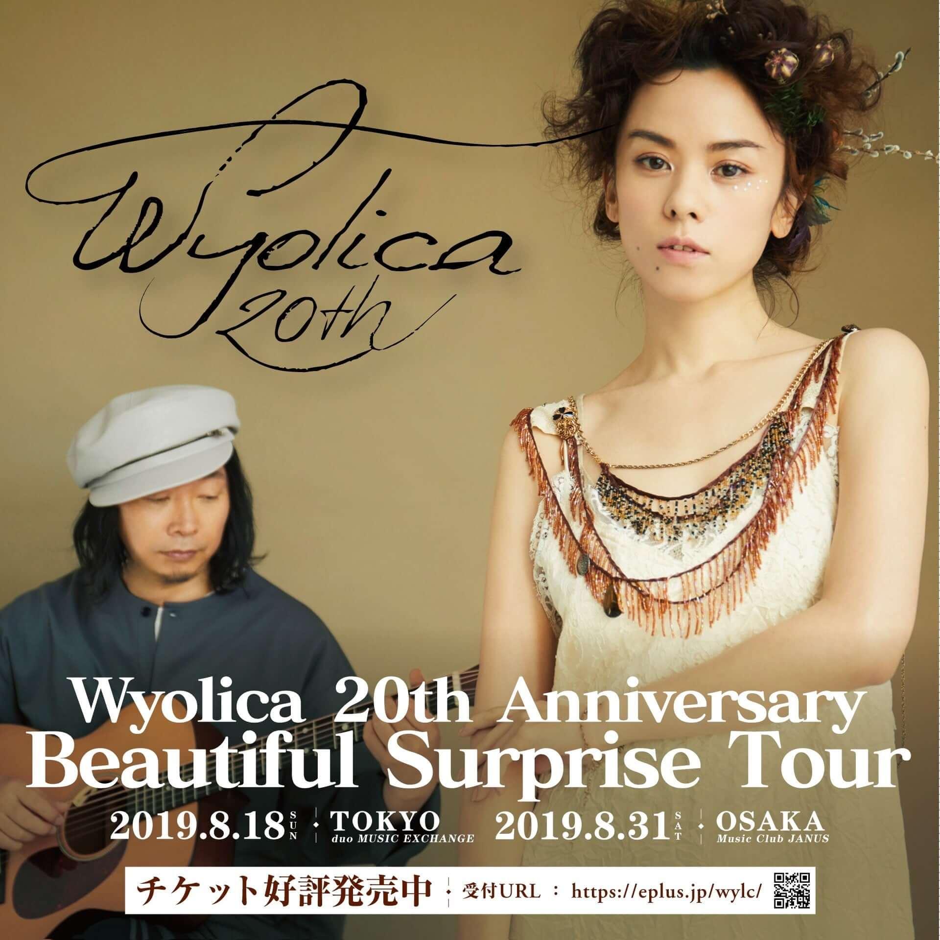 ワイヨリカ9年振りに新曲2曲「Beautiful Surprise/OneRoom 」をリリース!亀田誠治、TERUよりコメントも music190731_wyolica_3-1920x1920