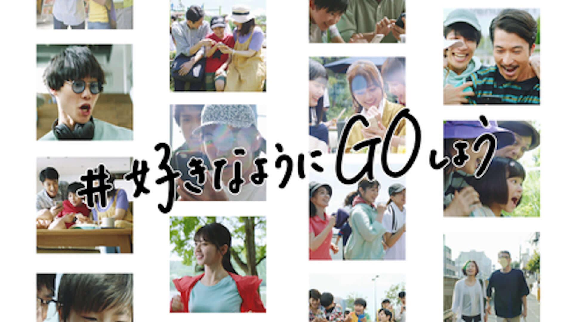 乃木坂46と「ポケモンGO」で毎日を楽しもう!<#好きなようにGOしよう>キャンペーン開始 technology190801pokemon-go_3-1920x1079