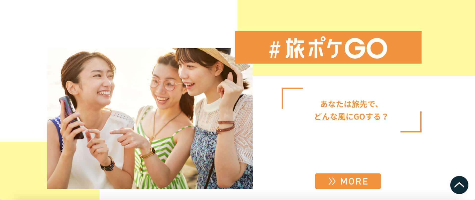 乃木坂46と「ポケモンGO」で毎日を楽しもう!<#好きなようにGOしよう>キャンペーン開始 technology190801pokemon-go_11-1920x809