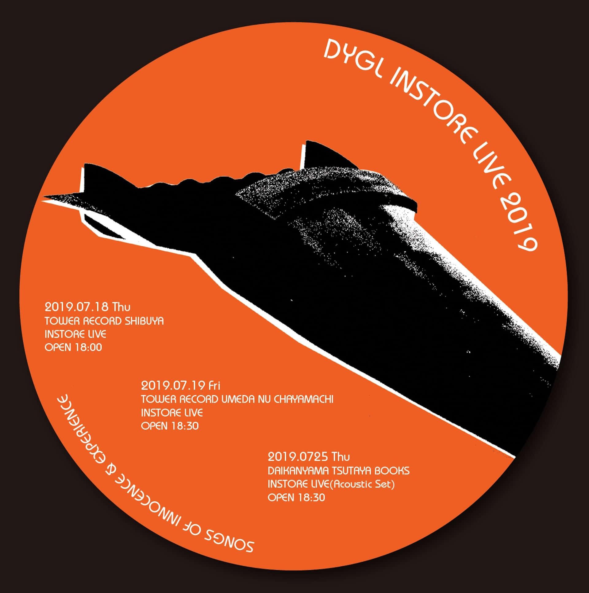 世界基準で真っ向勝負するDYGLの「無邪気さ」と「経験」をセカンド・アルバムで追体験する music190704-dygl-31-1920x1933