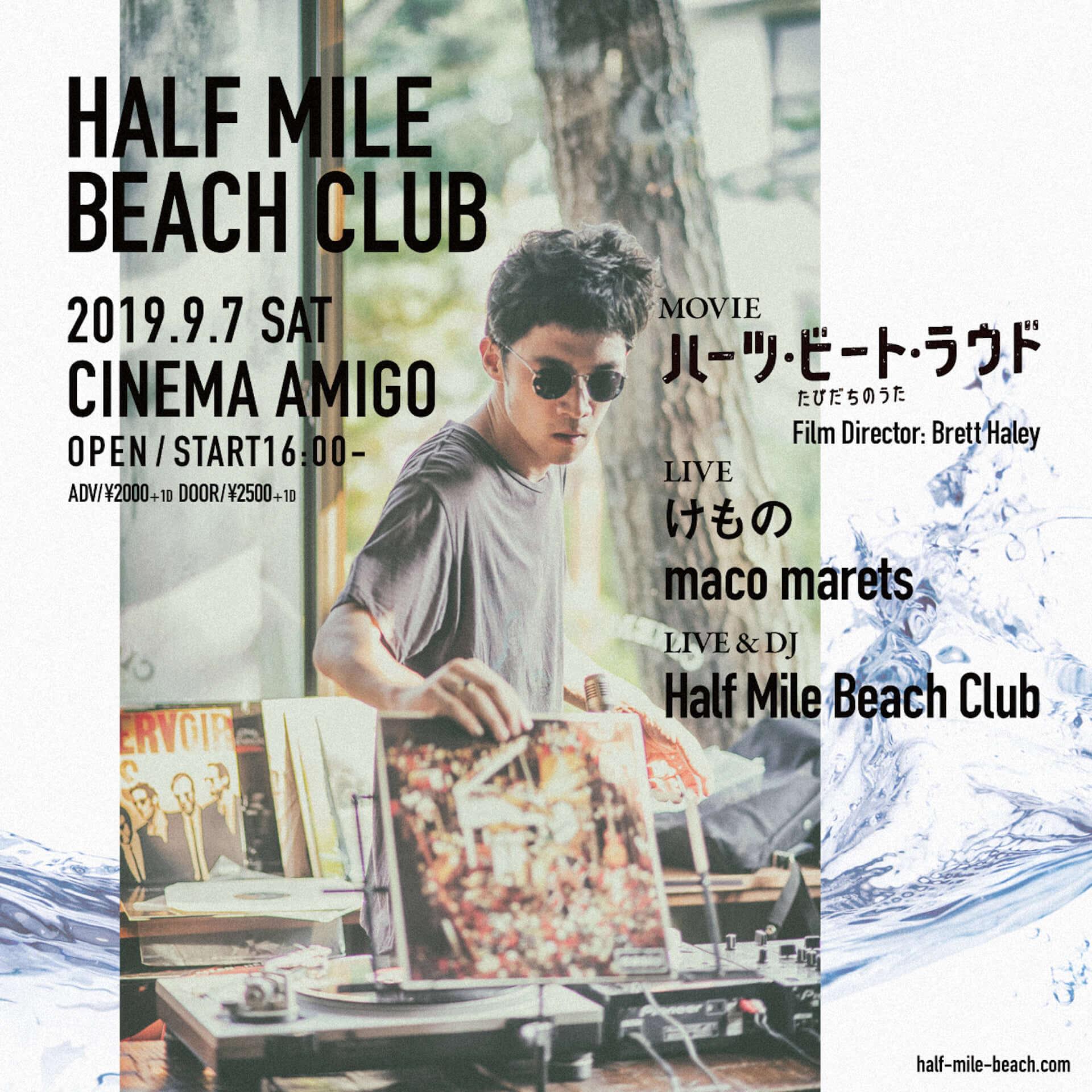 野外映画×音楽イベント<Half Mile Beach Club>が逗子で開催|けもの、maco maretsらライブ出演 music190805half-mile-beach-club_1-1920x1920