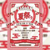 vision-natsu_3