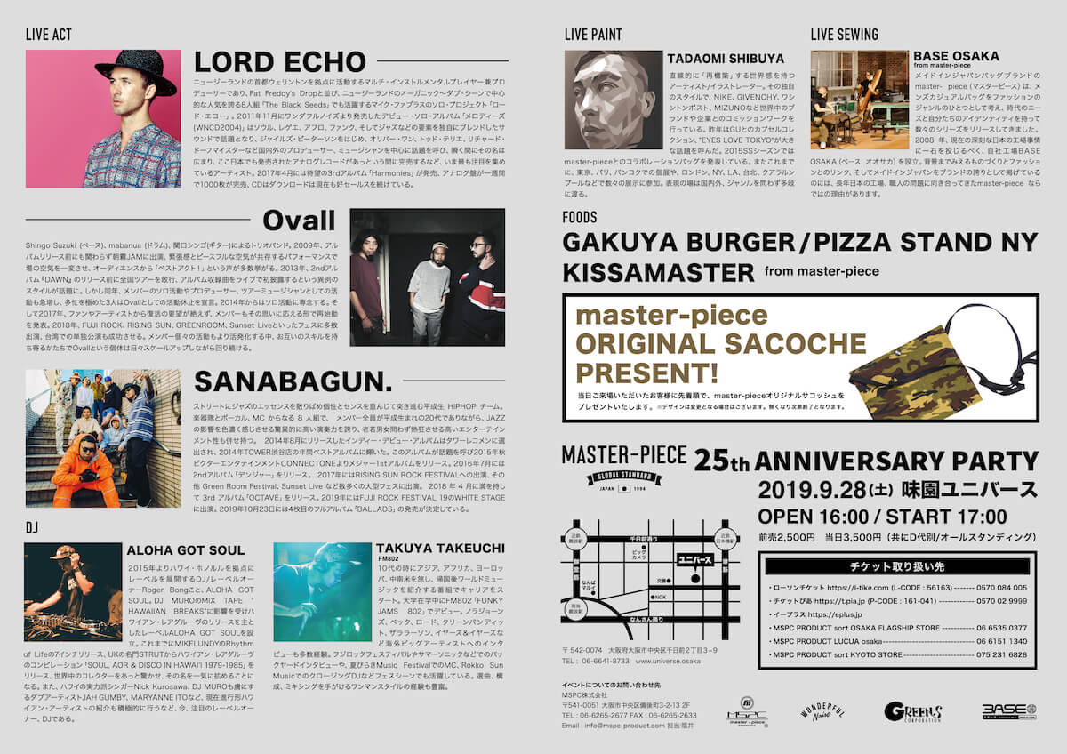 LORD ECHO、Ovall、SANABAGUN.ら出演!ブランド誕生25周年「master-piece」がカルチャーMIXイベントを開催 mu190806_master-piece2