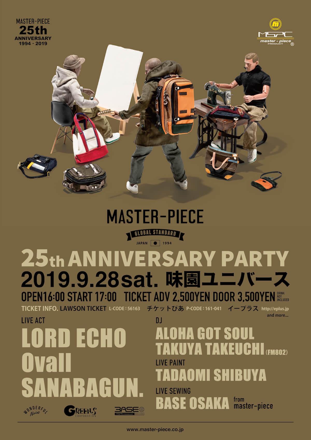 LORD ECHO、Ovall、SANABAGUN.ら出演!ブランド誕生25周年「master-piece」がカルチャーMIXイベントを開催 mu190806_master-piece3
