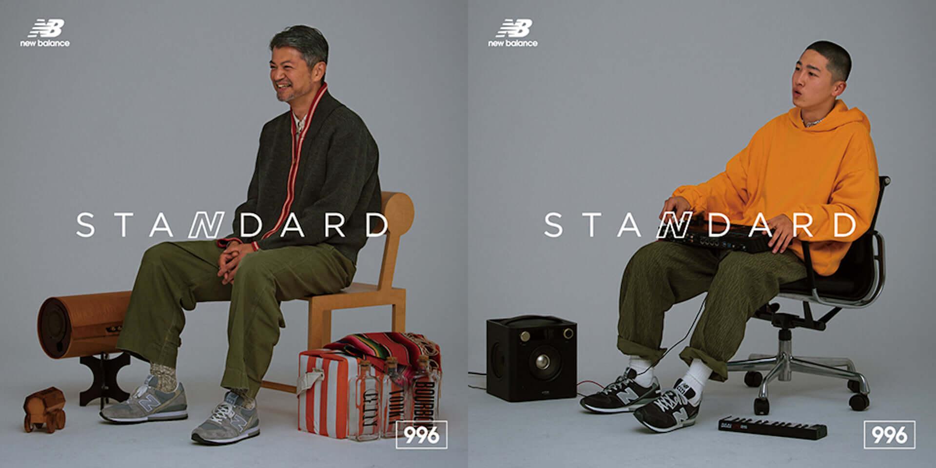 ニューバランス、究極のスタンダード「996」から定番カラーが登場|十人十色のスタンダードスタイルを表現したクリエイティブも公開 life190807_newbalance_996_2-1920x960