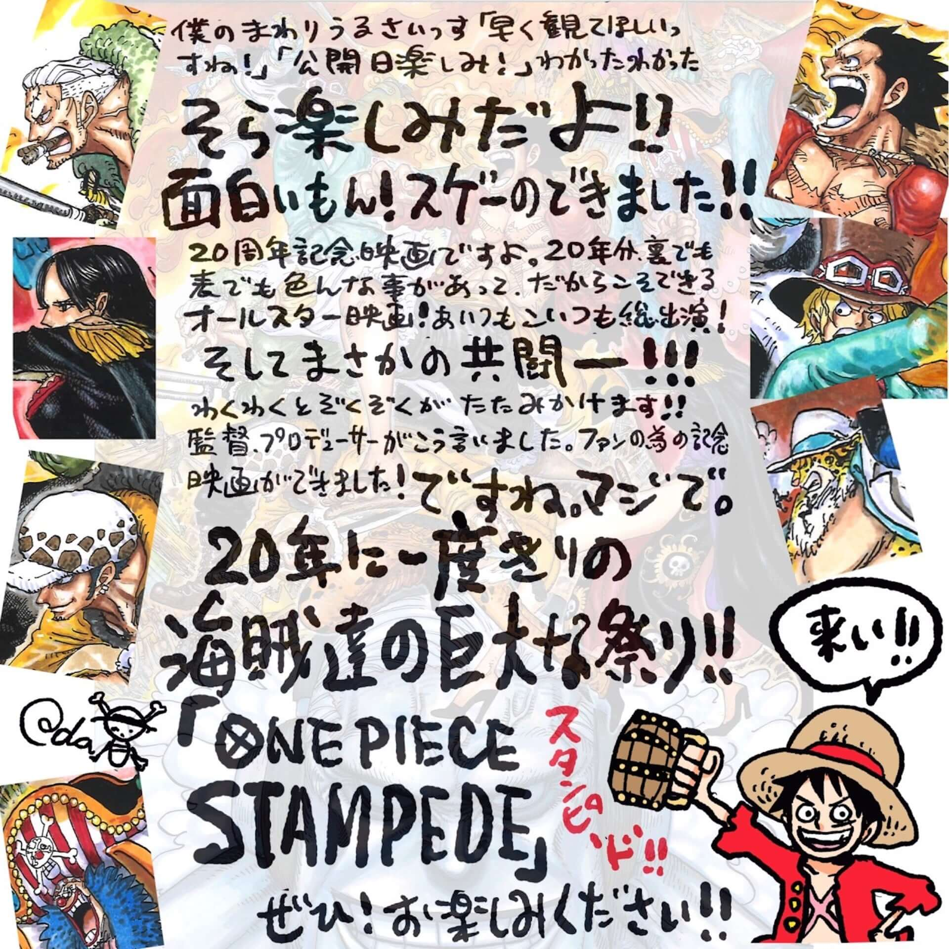 『ONE PIECE』原作者・尾田栄一郎直筆メッセージが到着!劇場版『ONE PIECE STAMPEDE』明日公開 film190808_onepiece_stampede_oda_main-1920x1920