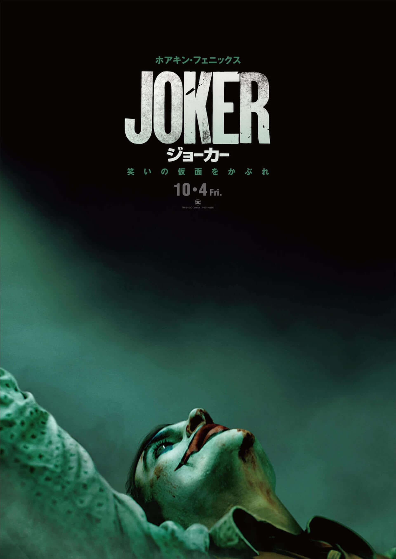 涙するジョーカーの姿に注目|アカデミー賞が確実視される『ジョーカー』の場面写真が公開 film190809_joker_1-1920x2717
