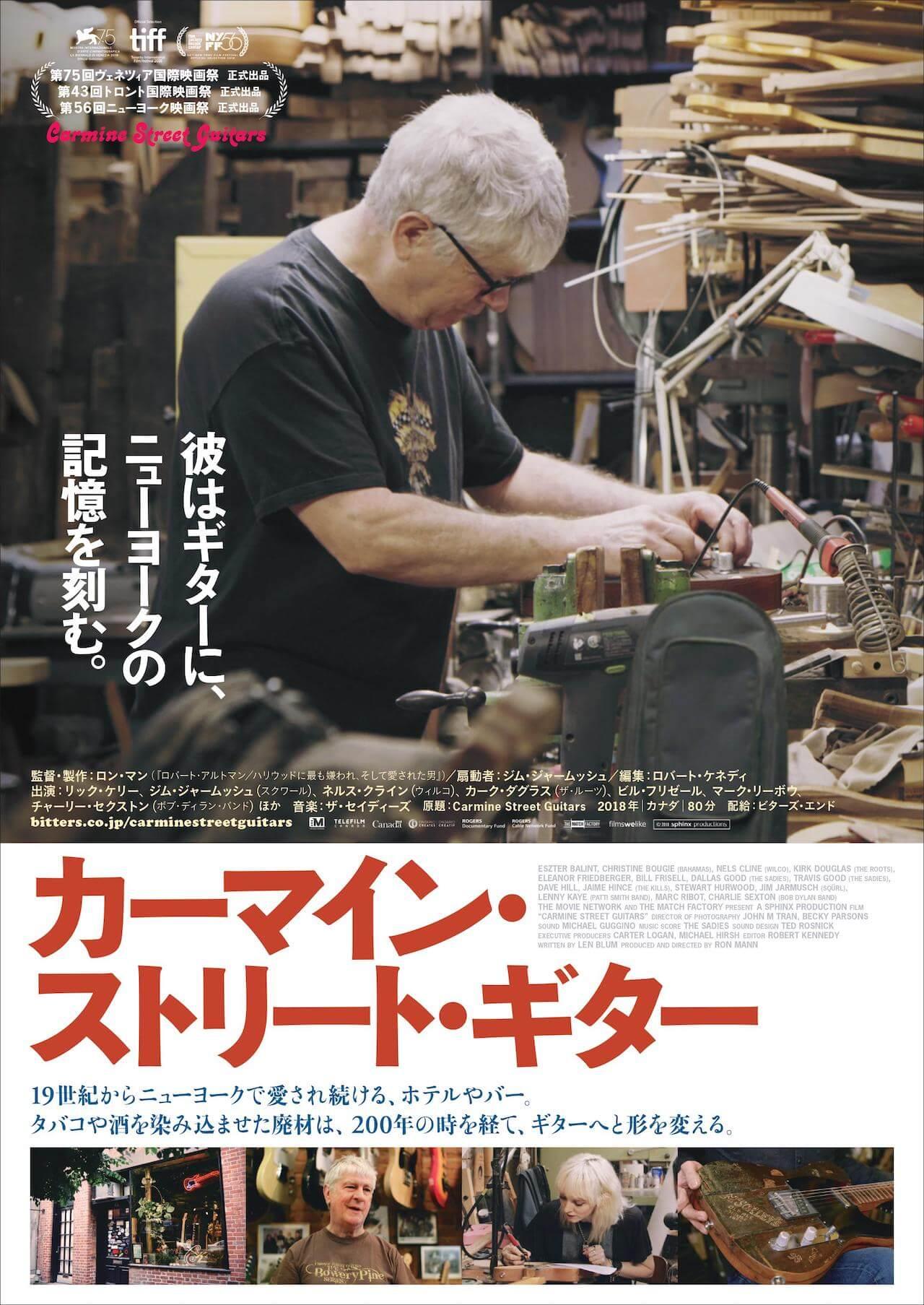 NYにあるギターショップのドキュメンタリー映画『カーマイン・ストリート・ギター』が本日より上映|山内総一郎、尾崎世界観、ハマ・オカモトらがコメントを寄せる fiml190810-carminestreertguitars-1