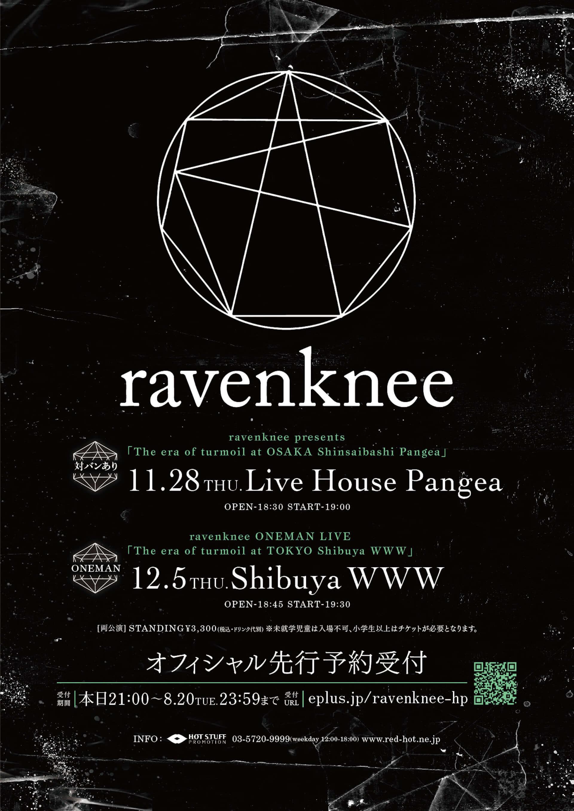 ravenknee、初のフルアルバム『the EAR』10月発売決定|東京・大阪にてリリース記念ライブ開催 music190813ravenknee_2-1920x2711