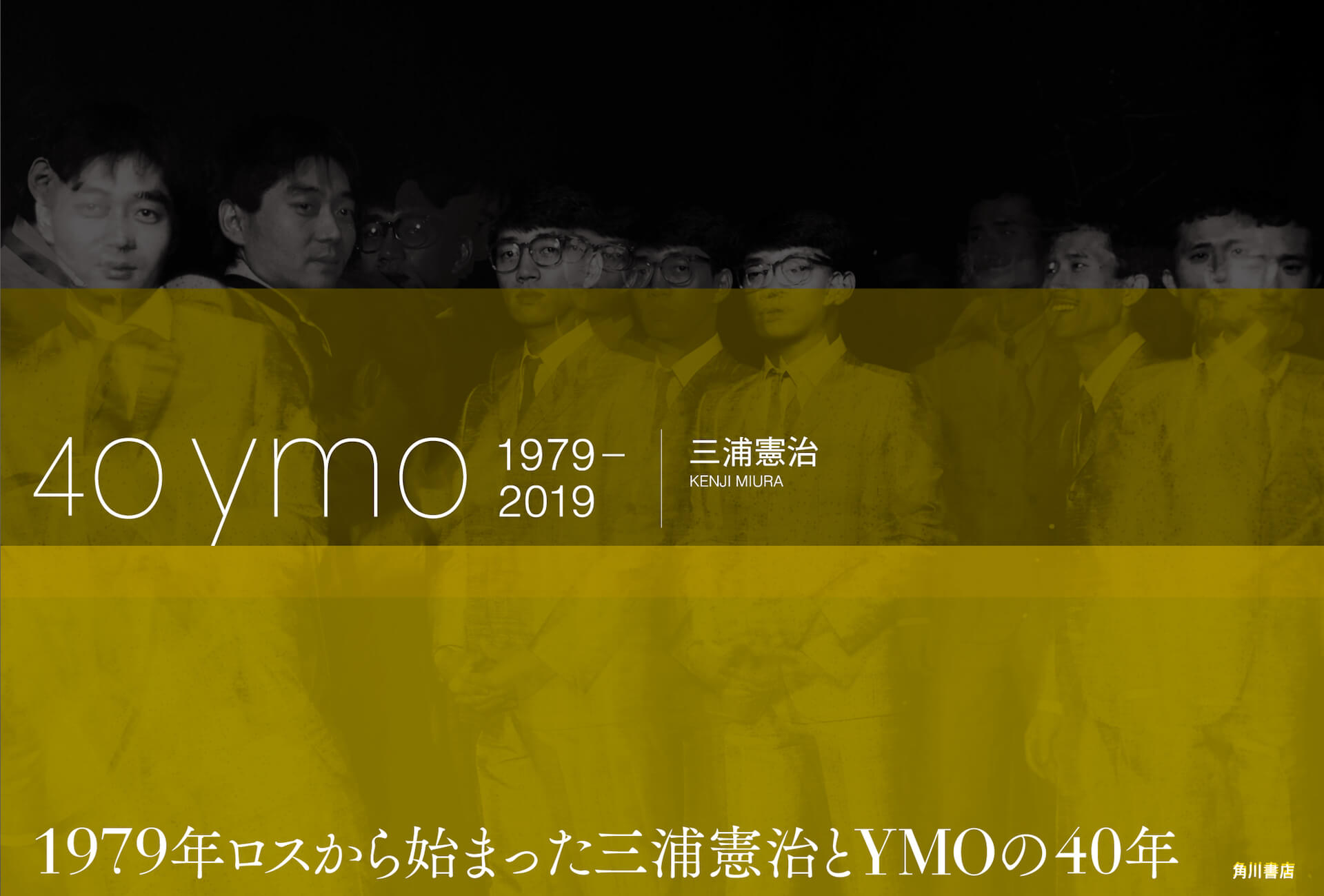ファン必携!YMO、未公開写真100点超を含む結成40周年記念写真集の発売決定! #YMO三昧 art-culture190814-ymo-1