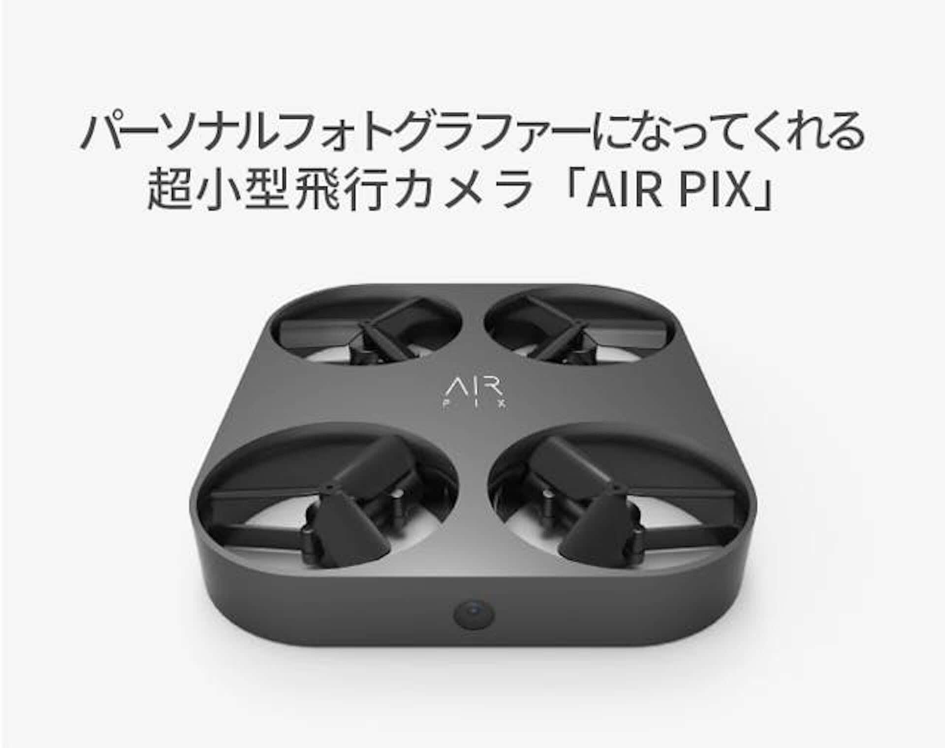 上空からSNS映え写真が撮れる、52gの超軽量・世界最小のセルフィードローン「AIR PIX」登場! technology190814airpix_12-1920x1521