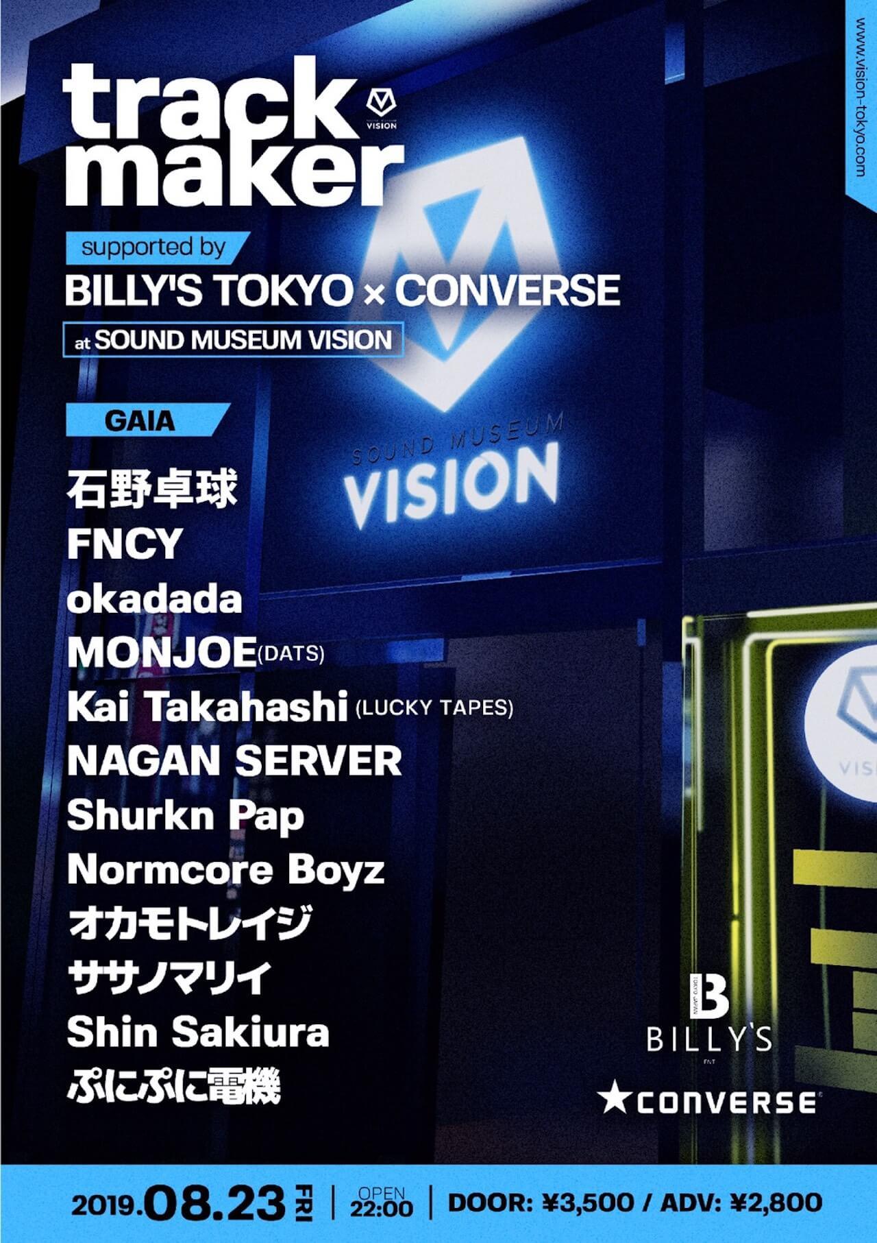 石野卓球、okadada、FNCY、Shurkn Pap、ササノマリイらが登場!<trackmaker>が8月23日に開催! music190814-trackmaker-1