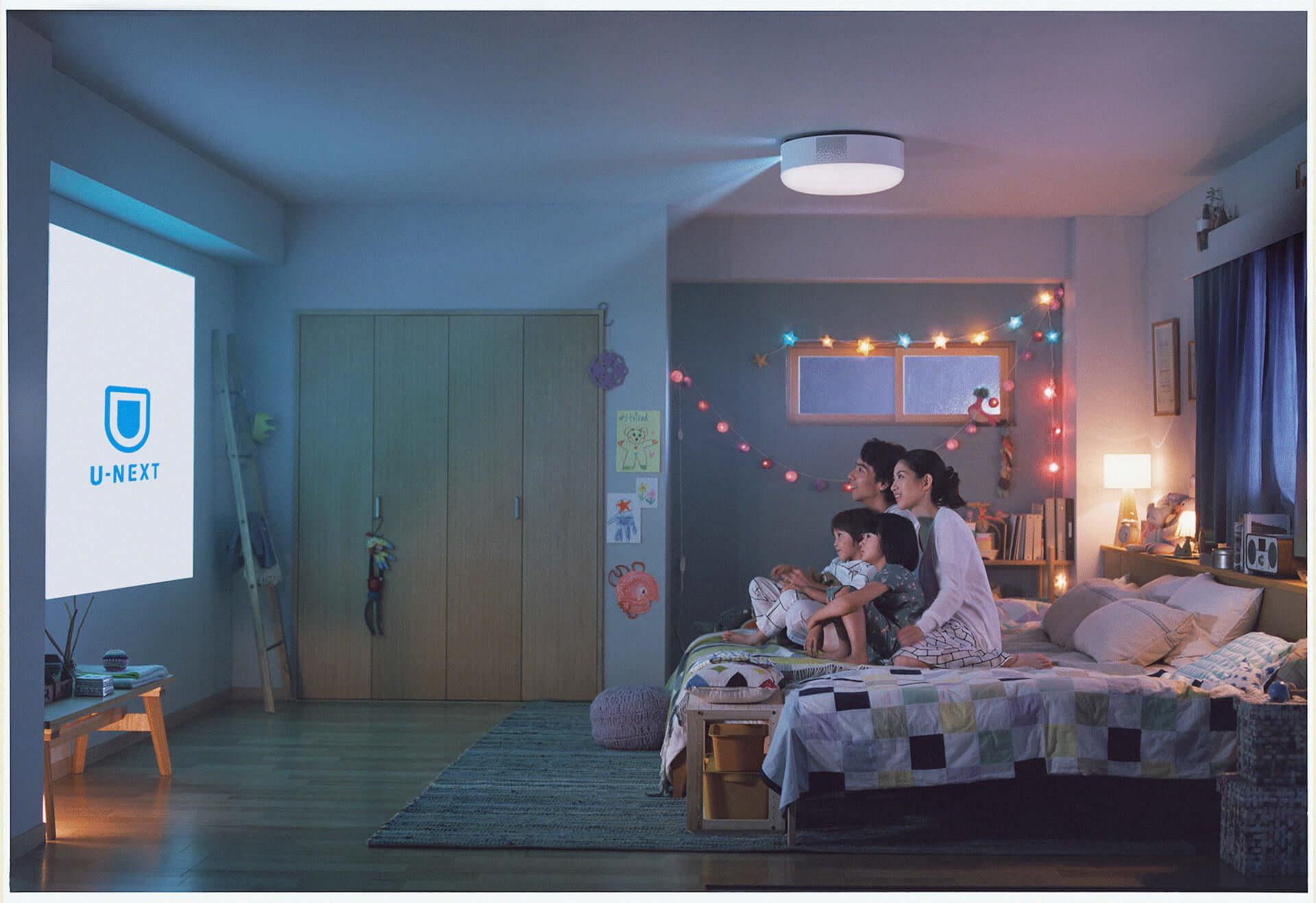 寝室で手軽にホームシアターを!世界初プロジェクター付きシーリングライト、動画配信サービス「U-NEXT」が追加 technology190816popin-aladdin_1-1920x1317