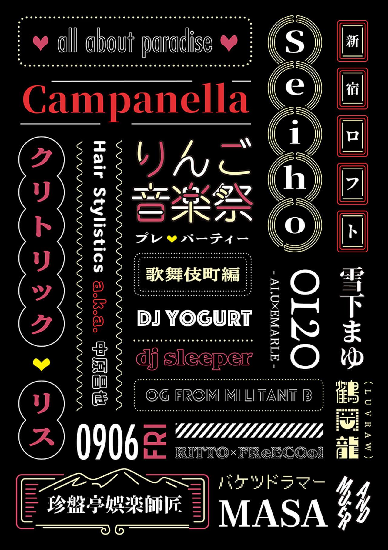 「りんご音楽祭 2019」第7弾出演者でYAKUSHIMA TREASURE、okadada、Olive Oilら32組が追加|プレパーティー歌舞伎町編にはSeiho、Campanella、RITTO × FReECOolら music190816-ringofes-2