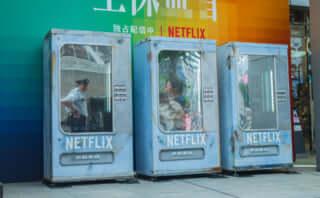 シーズン2の制作が発表されたNetflix『全裸監督』のビニ本自販機が都内に登場