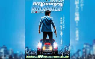 ついに話題のフランス版「シティーハンター」が日本逆上陸!『シティーハンター THE MOVIE史上最香のミッション』11月公開決定