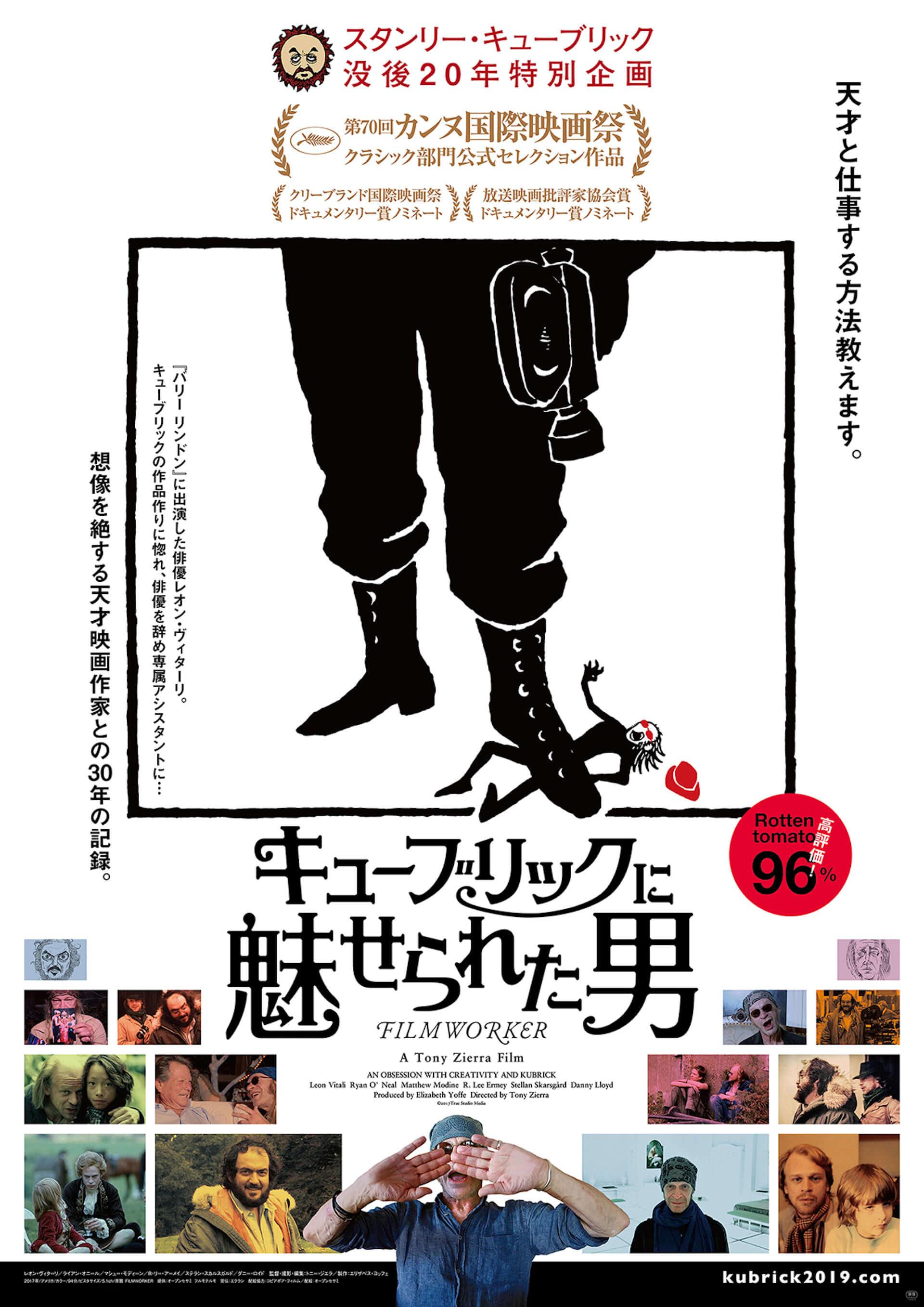 巨匠キューブリックの魅力に迫る『キューブリックに愛された男』『キューブリックに魅せられた男』の予告編が公開 film190819_stanleykubrick_movie_1-1920x2714