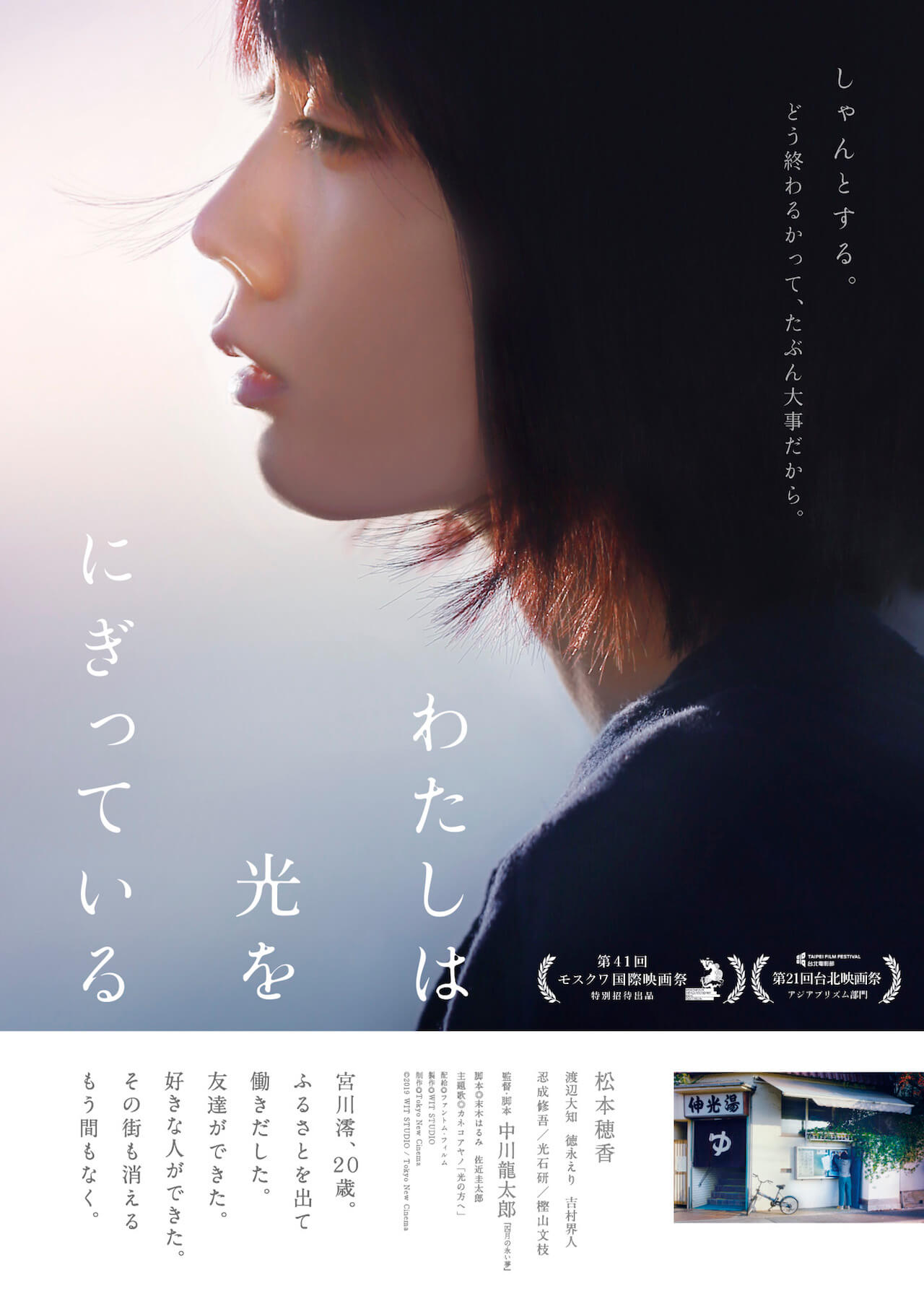 カネコアヤノ、9月発売の新AL『燦々』収録曲「光の方へ」のMVを公開|監督は岡田貴之 music190820-kanekoayano-3