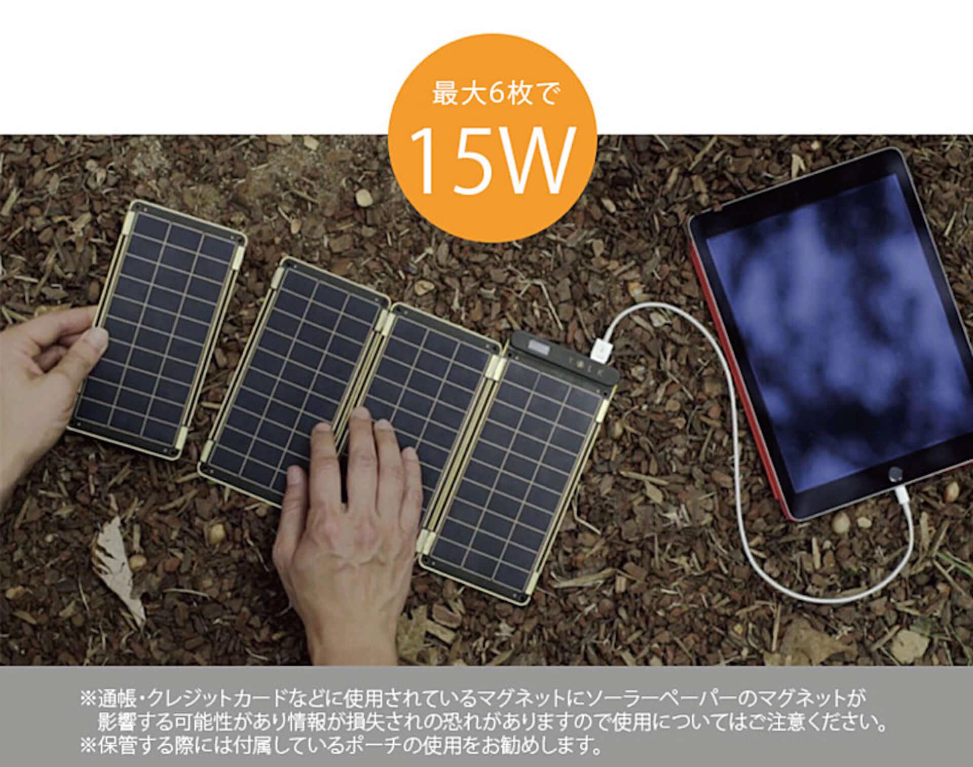 世界最薄・最軽量!家庭用コンセント同等の充電スピードを誇る、高性能ソーラーチャージャー「YOLK Solar Paper」が登場 technology190821yolk-solar-paper_7-1920x1514