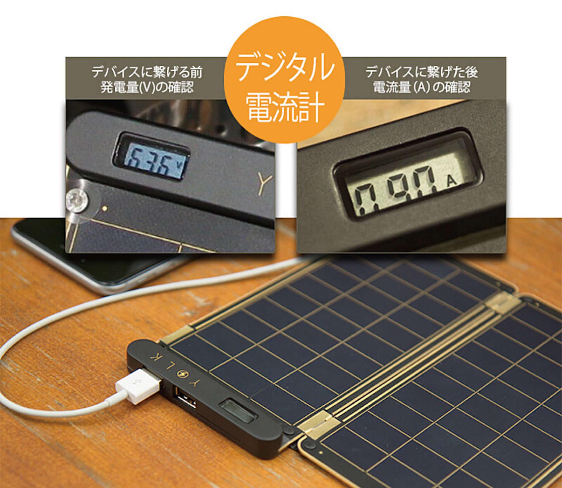 世界最薄・最軽量!家庭用コンセント同等の充電スピードを誇る、高性能ソーラーチャージャー「YOLK Solar Paper」が登場 technology190821yolk-solar-paper_9-1920x1666