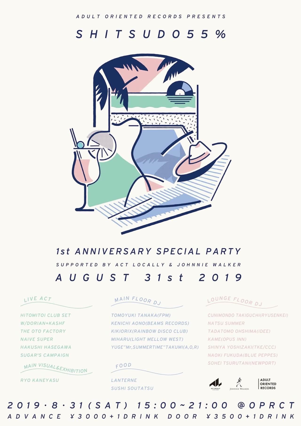 Adult Oriented Records1周年イベントで、ディグが捗るキュートなレコードバッグが発売 長谷川白紙のブートレグプロジェクト7インチの詳細も発表 music190821-adultorientedrecords