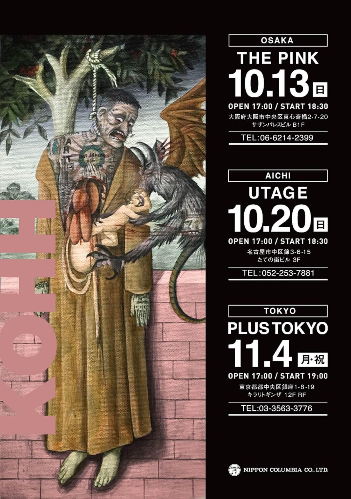 KOHH、約2年7ヶ月ぶりの国内ツアーを発表|メンバーズサイト「王子復興財団」にてチケット先行発売を開始 music190821-kohh-1