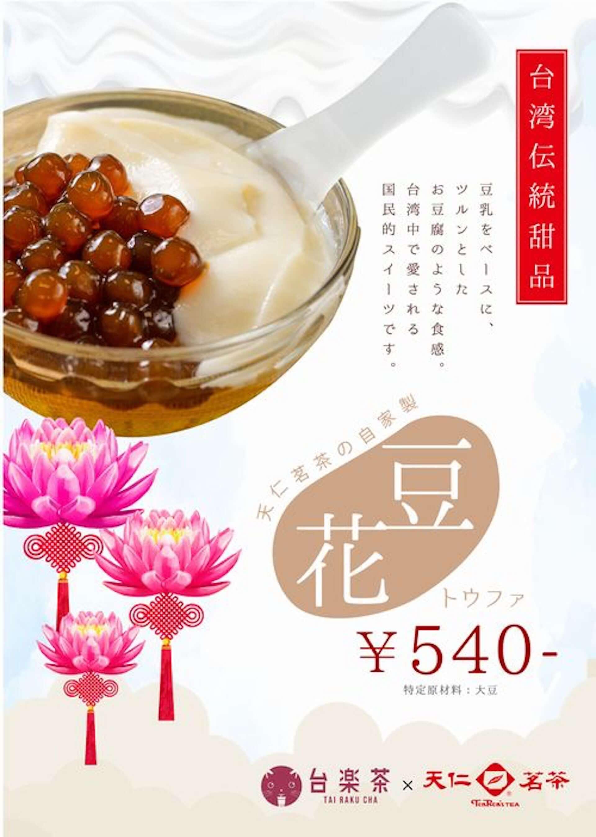 台湾発の自家製「生」タピオカスイーツ専門店台楽茶、天仁茗茶とコラボ sub3-8-1920x2692