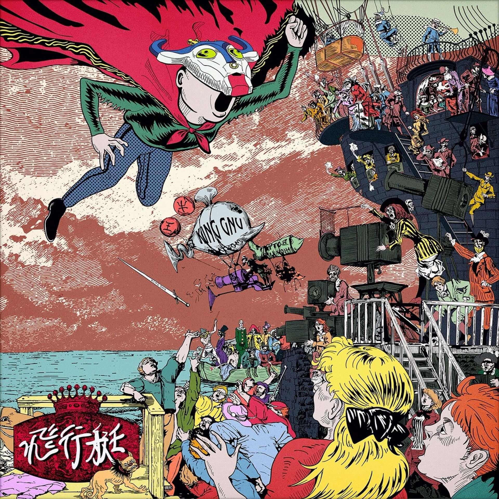 King Gnuの最新デジタル・シングル「飛行艇」のMVが公開|映像はPERIMETRONが制作 music190822_kinggnu_hikoutei_1-1920x1920