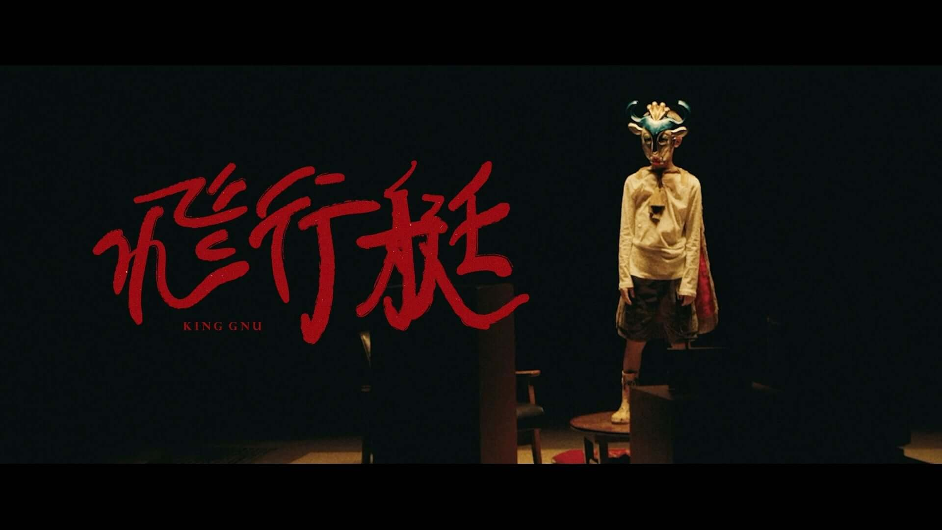 King Gnuの最新デジタル・シングル「飛行艇」のMVが公開|映像はPERIMETRONが制作 music190822_kinggnu_hikoutei_2-1920x1080