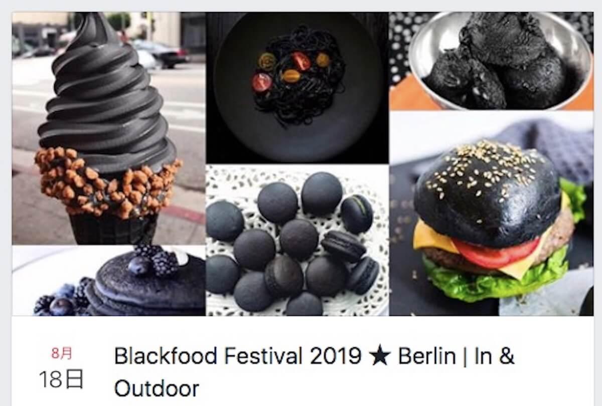 真っ黒いフードに囲まれる奇祭?世界各地に広がる<Black Foods Festival>の実態を探る column_190823_miyazawakana_blackfood