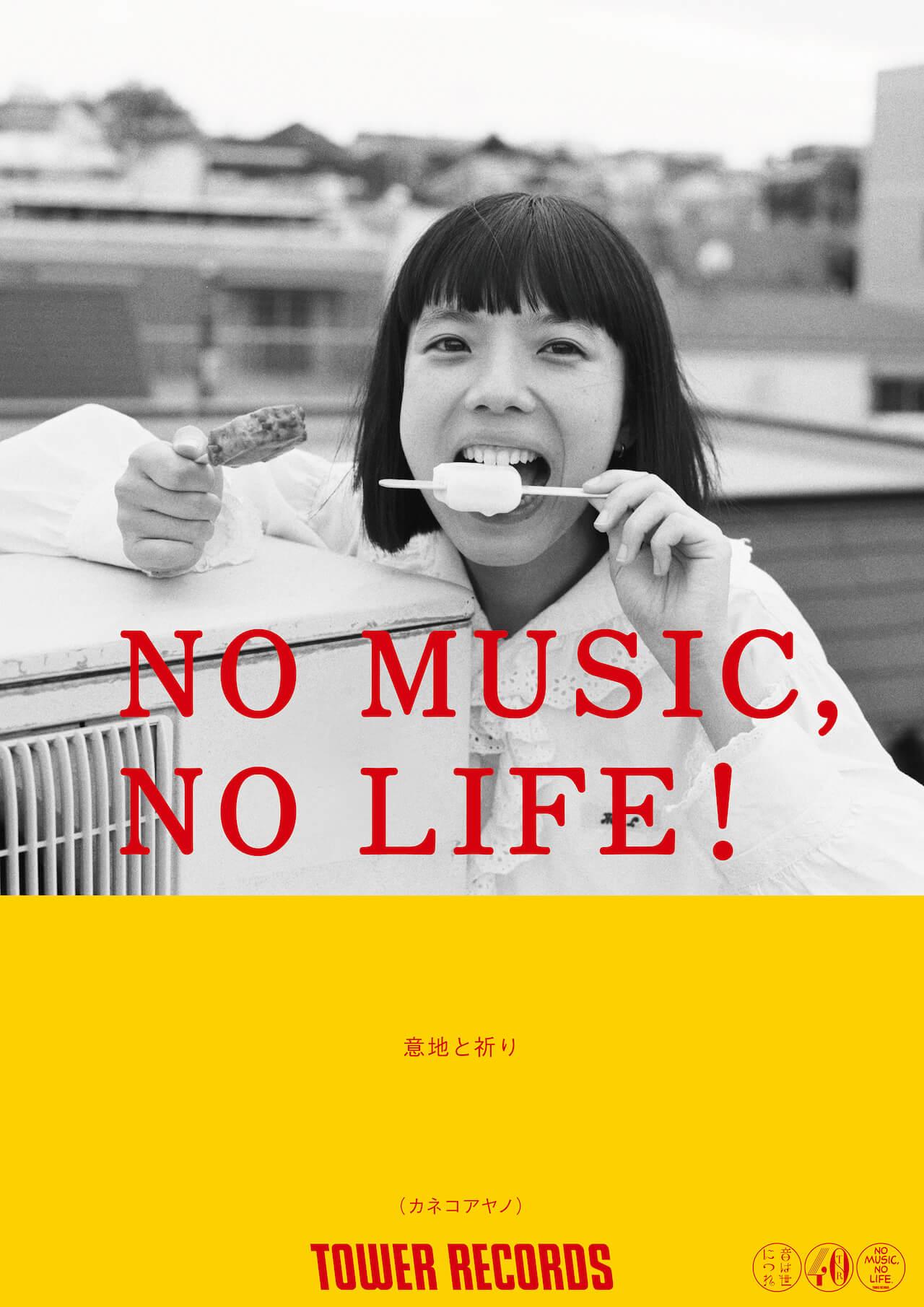 カネコアヤノ、9月発売の新AL『燦々』収録曲「光の方へ」のMVを公開|監督は岡田貴之 kanekoayano-1