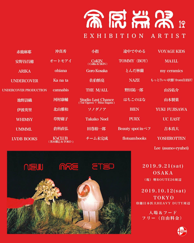 フェスレポート|GEZANが切り取る<FUJI ROCK FESTIVAL'19> music190823_gezan_zennkannkakusai_artexhibition