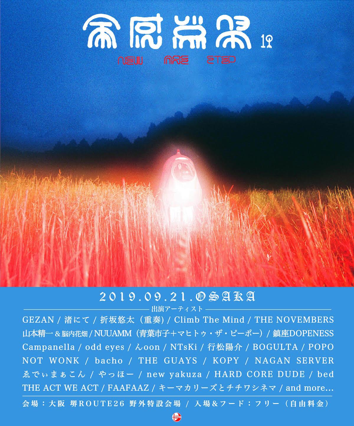 フェスレポート|GEZANが切り取る<FUJI ROCK FESTIVAL'19> music190823_gezan_zennkannkakusai_osaka