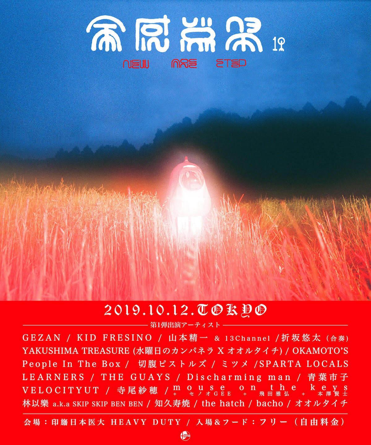 フェスレポート|GEZANが切り取る<FUJI ROCK FESTIVAL'19> music190823_gezan_zennkannkakusai_tokyo