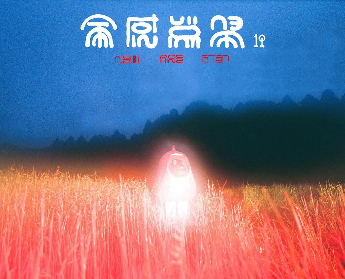 フェスレポート|GEZANが切り取る<FUJI ROCK FESTIVAL'19> music190823_gezan_zennkannkakusai