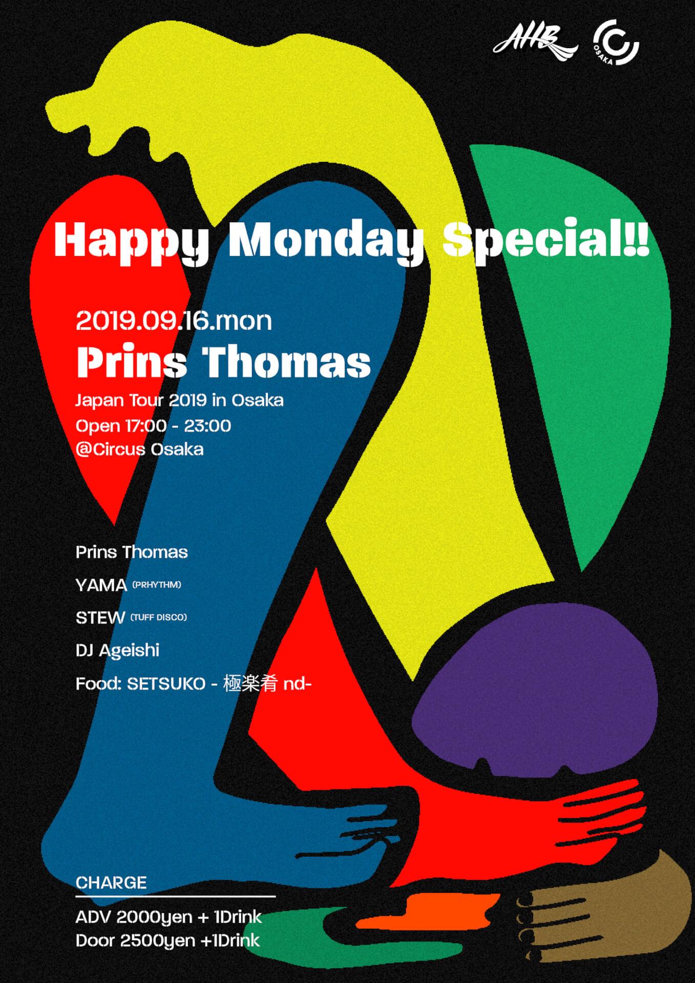 北欧ハウス/ニューディスコの雄・Prins Thomasのアジアツアーが決定! music190826_prinsthomas_3