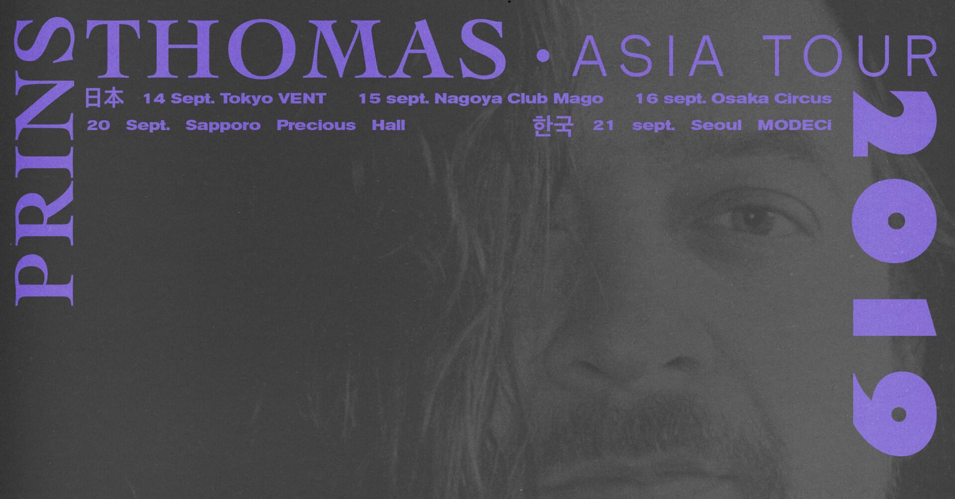 北欧ハウス/ニューディスコの雄・Prins Thomasのアジアツアーが決定! music190826_prinsthomas_6