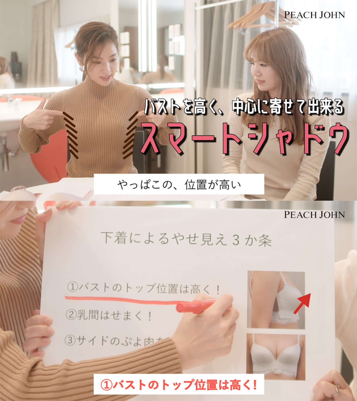 中村アン、100秒間で1枚以上売れたブラで美乳を披露 PEACH JOHN「やせ見えする方法」スペシャルムービー公開 lf190828nakamura-anne_2-1920x2157