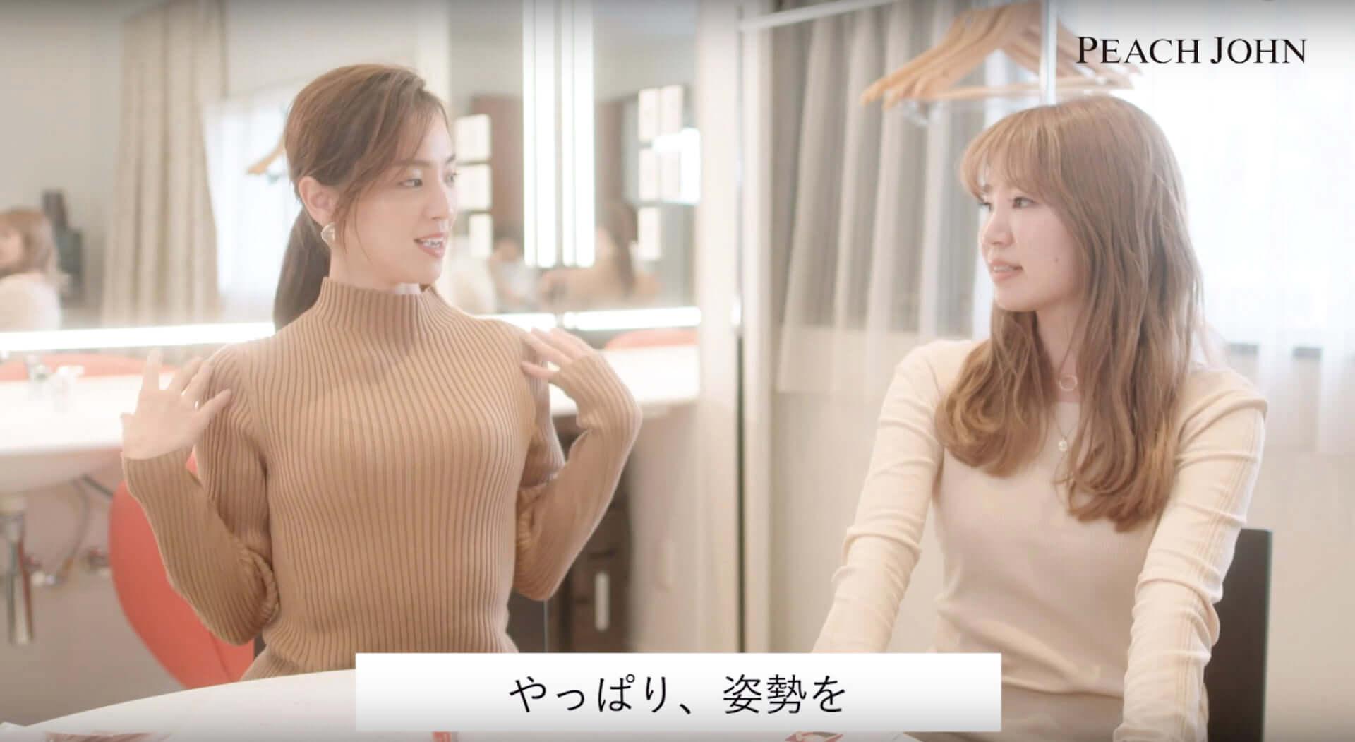 中村アン、100秒間で1枚以上売れたブラで美乳を披露 PEACH JOHN「やせ見えする方法」スペシャルムービー公開 lf190828nakamura-anne_4-1920x1051