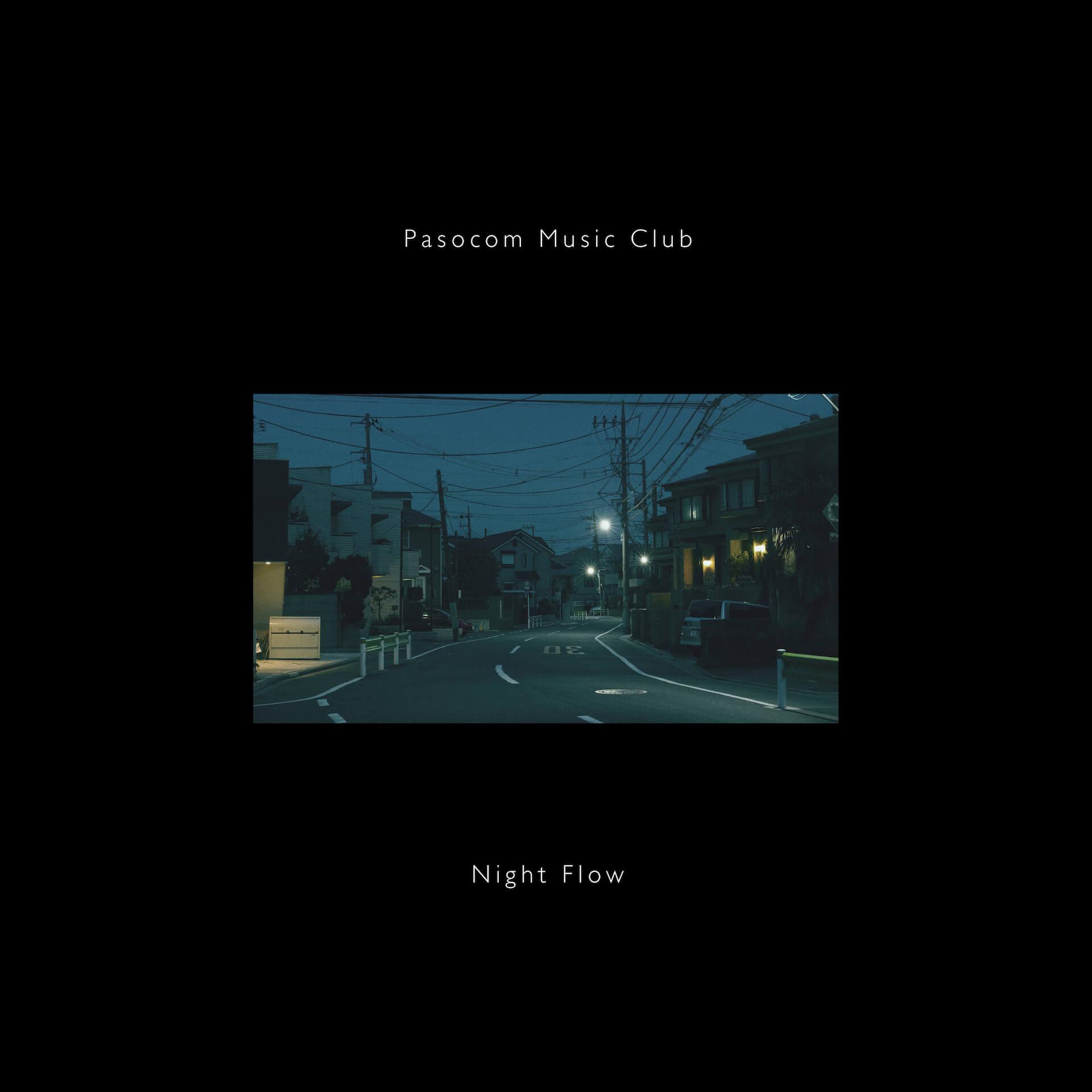 パソコン音楽クラブが9月にセカンド・アルバム『Night Flow』をリリース|イノウエワラビ、unmo、長谷川白紙が参加、マスタリングは得能直也 music190829-pasoconongaku-1