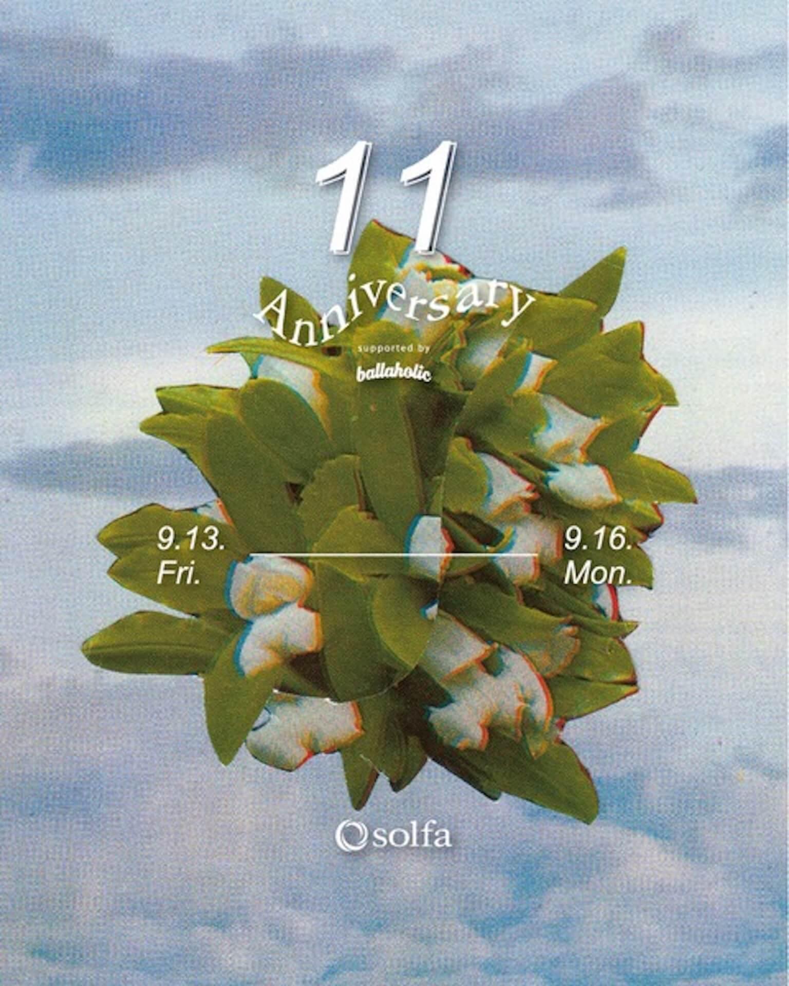 中目黒solfaの11周年アニバーサリーが4日間に渡って開催|GAGLE、Gonno、Momらが出演 music190829-solfa-11th-anniversary-1