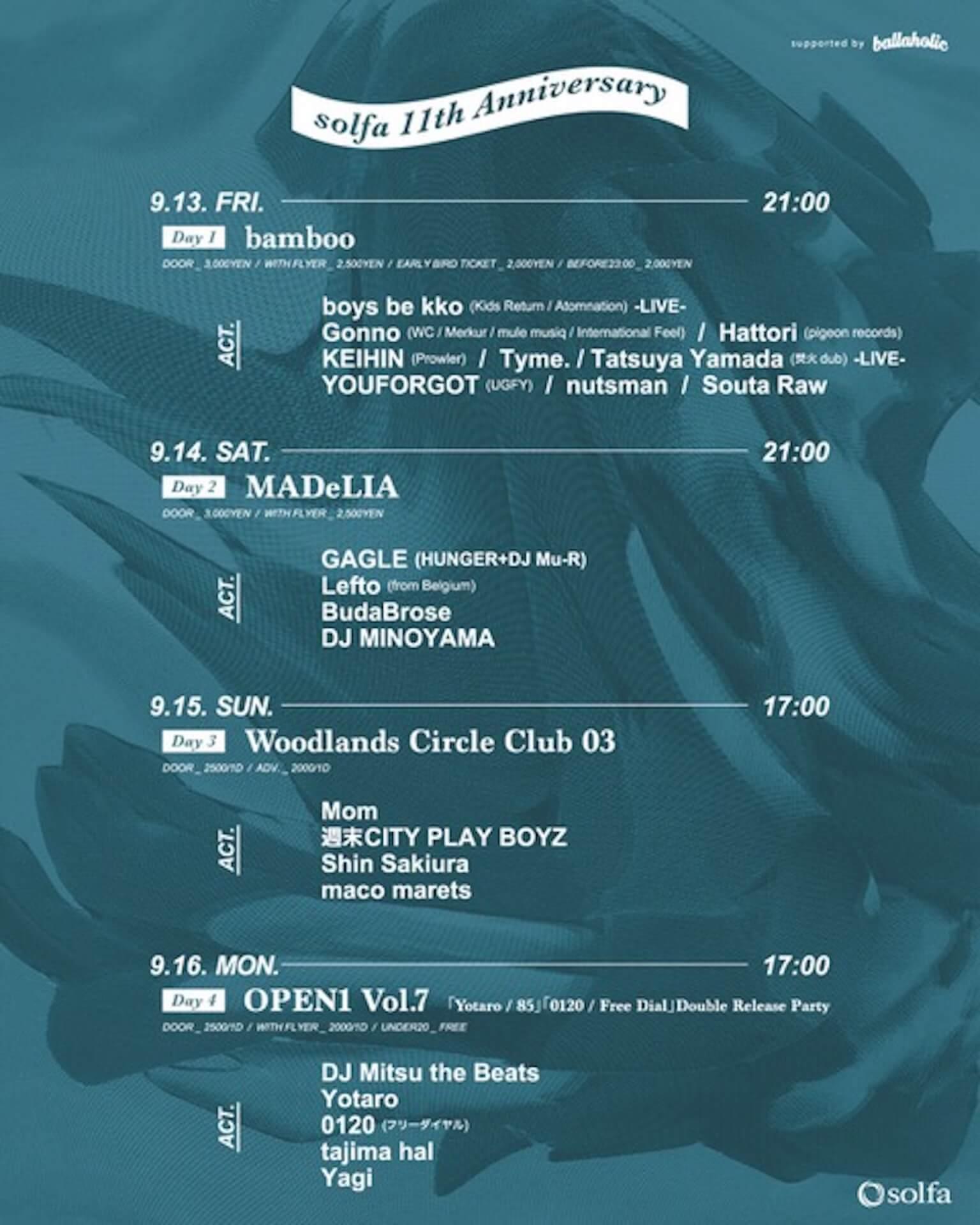 中目黒solfaの11周年アニバーサリーが4日間に渡って開催|GAGLE、Gonno、Momらが出演 music190829-solfa-11th-anniversary-2