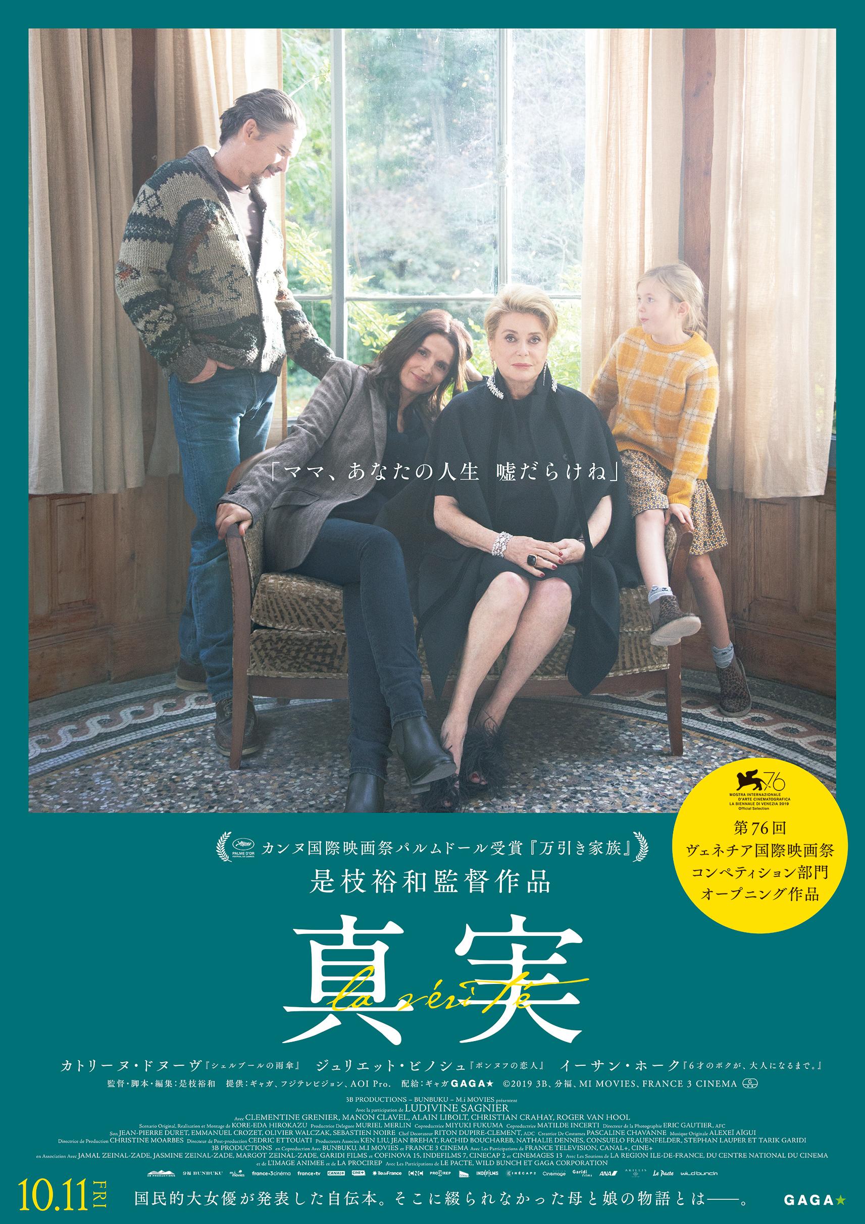 是枝裕和監督『真実』が<ヴェネチア国際映画祭>日本人初のオープニングを飾る|カトリーヌ・ドヌーヴらが登壇! film190829shinjitsu_8