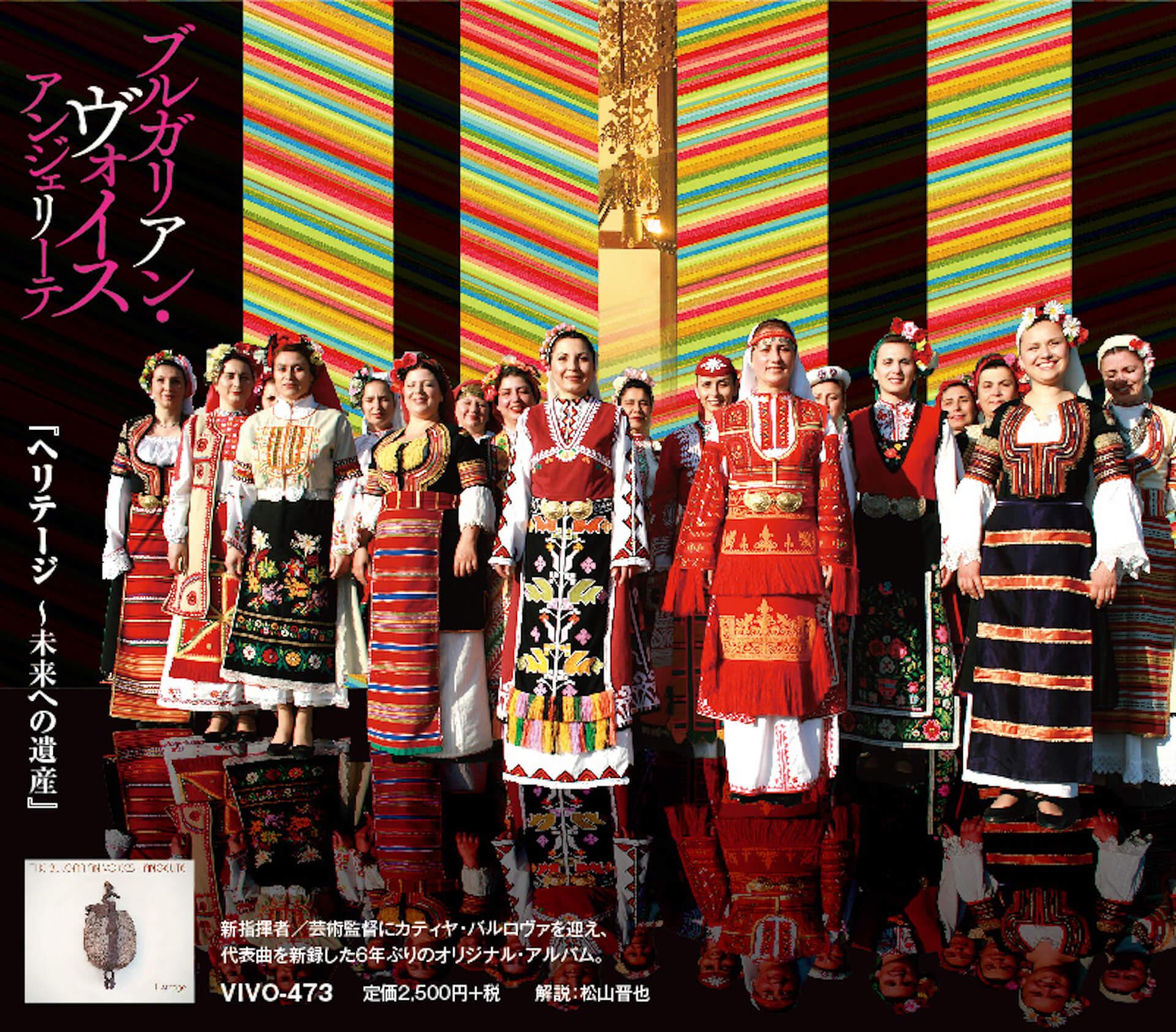 ブルガリアン・ヴォイスが織り成すハーモニーの歴史|生の声の中に錯覚的にデジタルな質感が聴こえる響きの奇妙さ music190829_Bulgarian-Voices_jacket