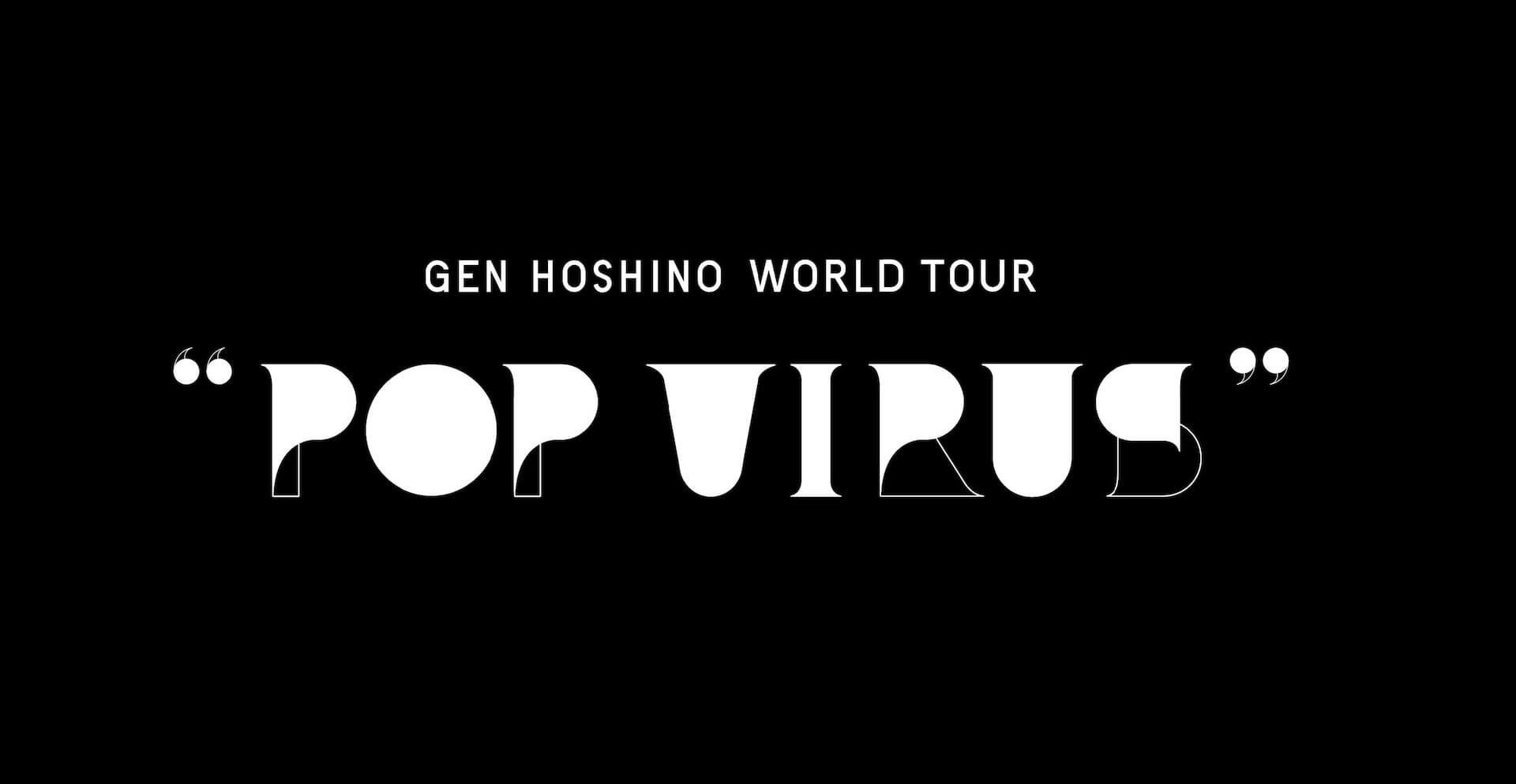 星野源、Apple Music、Spotifyほかで全世界に向けストリーミング開始|ワールドツアーの開催、公式インスタ開設を発表 music190820-genhoshino-2